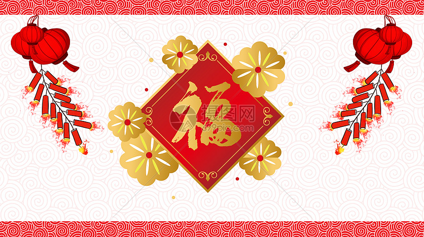 2018年福背景图片