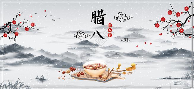 腊八节祝福水墨中国风背景图片