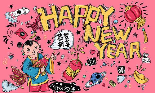 潮流新年插画图片