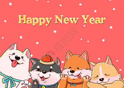 狗年新年图片