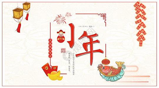 小年中国风喜庆简洁图片