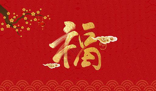 狗年福字背景图片