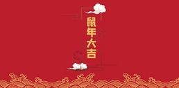 新年喜庆祥云背景图片