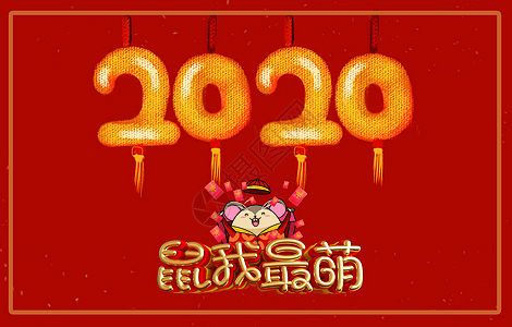 2018春节背景图片