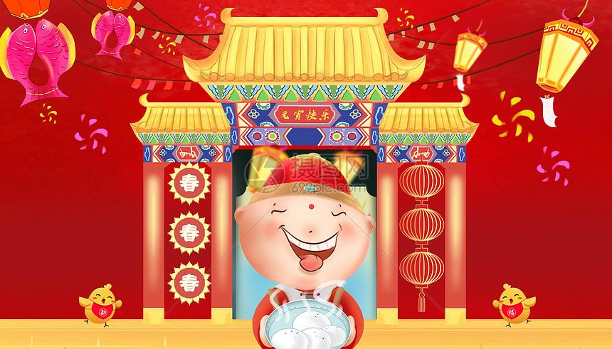 新年快乐 元宵节快乐图片