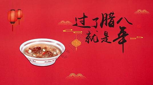 农历腊月初八腊八节吃腊八粥图片