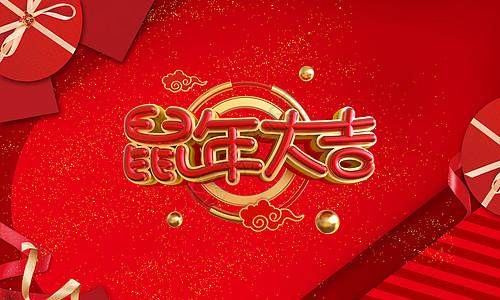 红色喜庆狗年海报图片