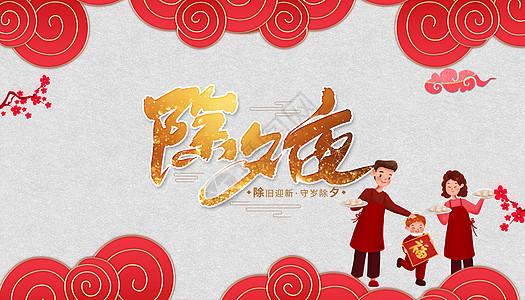 春节剪纸年夜饭艺术字图片