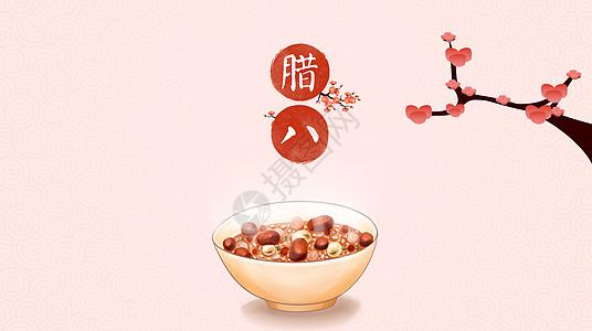 腊八节喝腊八粥插画图片