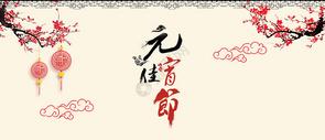 元宵节日背景图片