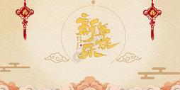 新年春节海报图片
