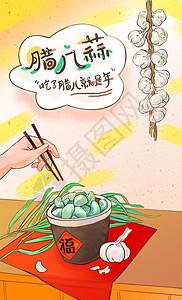 腊八节吃腊八蒜图片