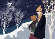 冬暖恋人图片