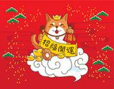 2018年狗年招财图片