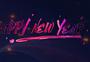 新年字体图片