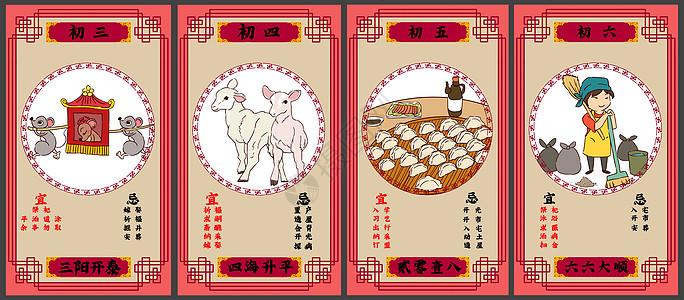 春节插画手机屏保图片