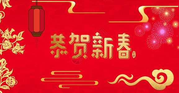 红色喜庆恭贺新春背景图片