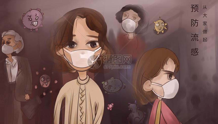 预防流感图片
