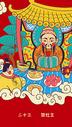 春节习俗插画图片