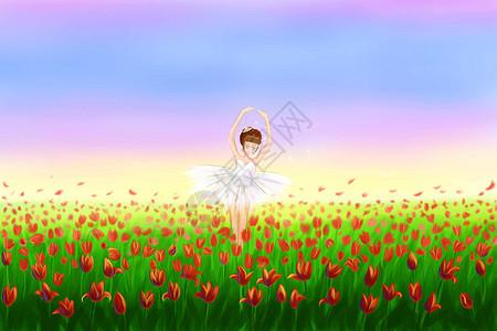花海中的芭蕾女孩儿图片