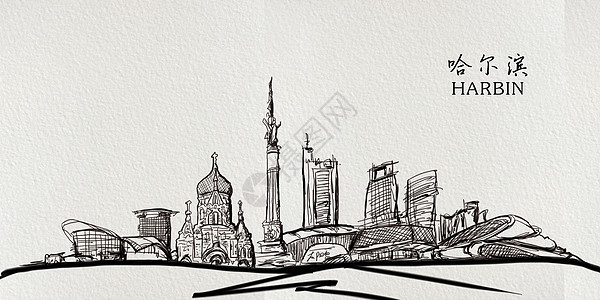 手绘哈尔滨城市标志性建筑图片