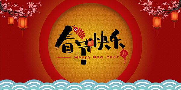 喜迎春节海报图片