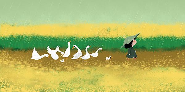 雨水篇图片