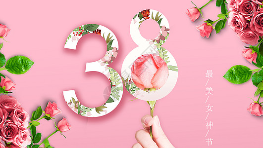 38妇女节海报创意图下载图片