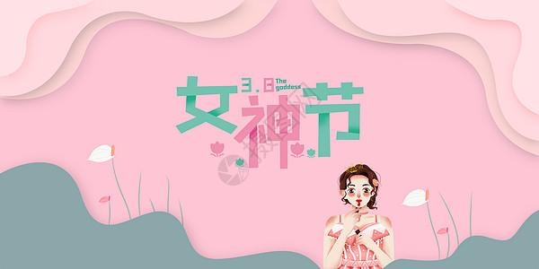 三八妇女节花边框粉色壁纸图片