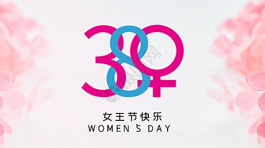 3.8妇女节图片
