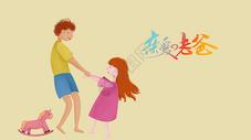 父亲节宣传海报图片