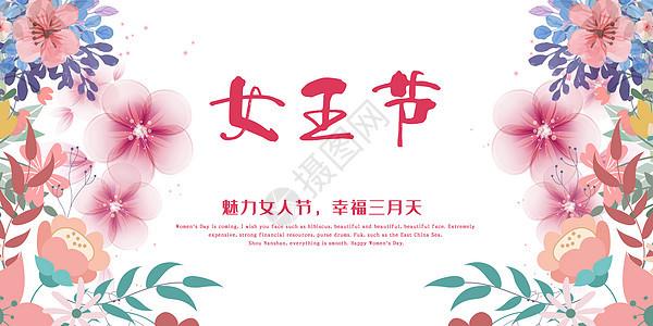 妇女节樱花粉桃花粉清新海报模板图片