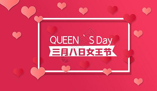 三月八日女王节图片
