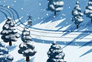 二十四节气大雪插画图片