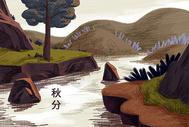 二十四节气秋分插画图片