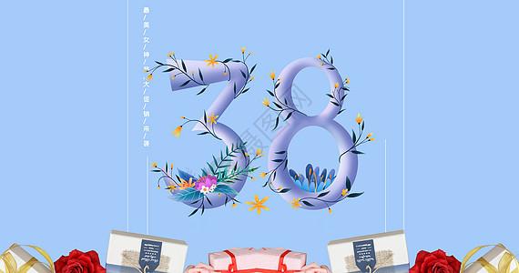 38节日海报图片