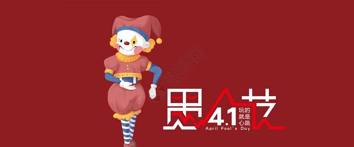 愚人节小丑促销海报图片