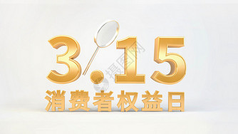 315消费者权益日立体字体图片