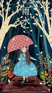 《精灵森林》雨水图片
