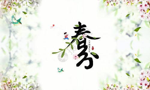 二十四节气春分图片