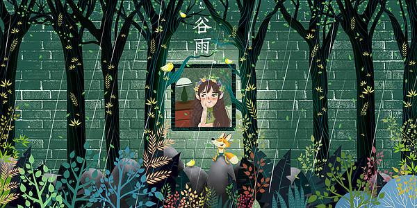 《精灵森林》谷雨图片