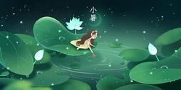 《精灵森林》小暑图片