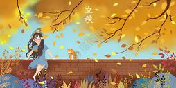 《精灵森林》立秋图片