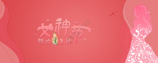 扁平粉色电商美容海报背景图片