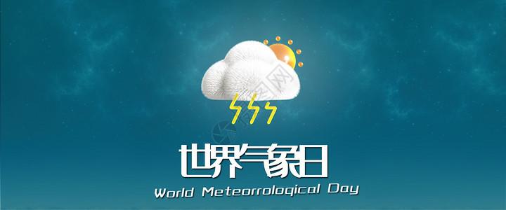 世界气象日图片