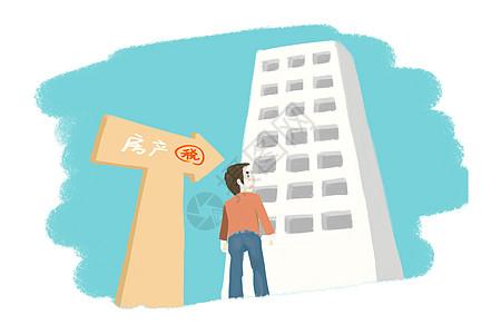 房地产税图片
