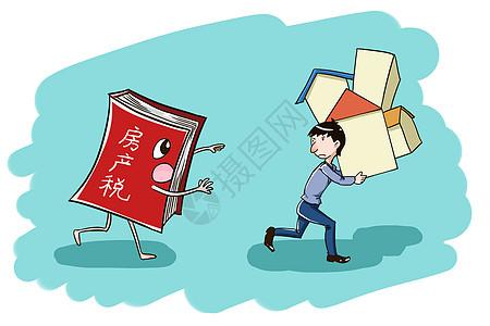 房产税漫画图片