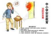 中小学生安全教育图片