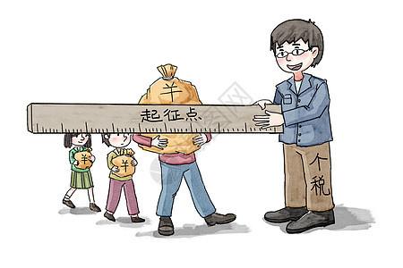 个税提高新闻漫画图片