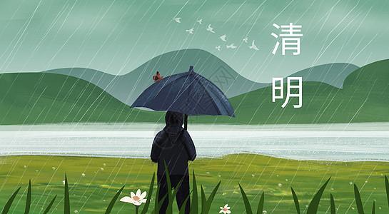 春雨下的清明节图片